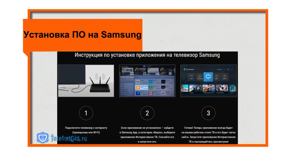 Prilozhenie-ot-Rostelekom-dlya-Smart-TV2-1024x546.png