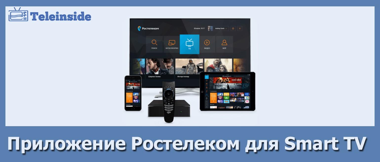 prilozhenie-rostelekom-dlya-smart-tv.jpg