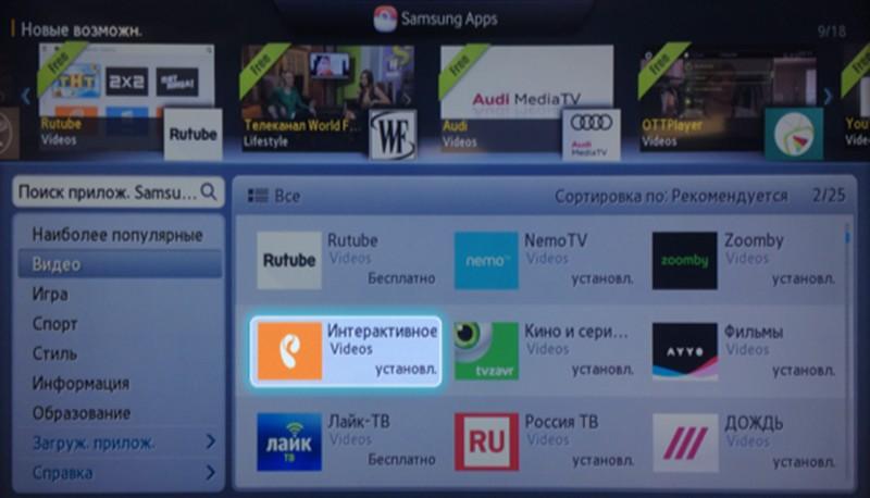 prilozhenie-rostelekom-dlya-smart-tv-samsung.jpg