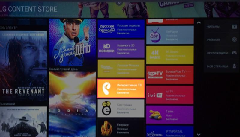 prilozhenie-rostelekom-dlya-smart-tv-lg.jpg