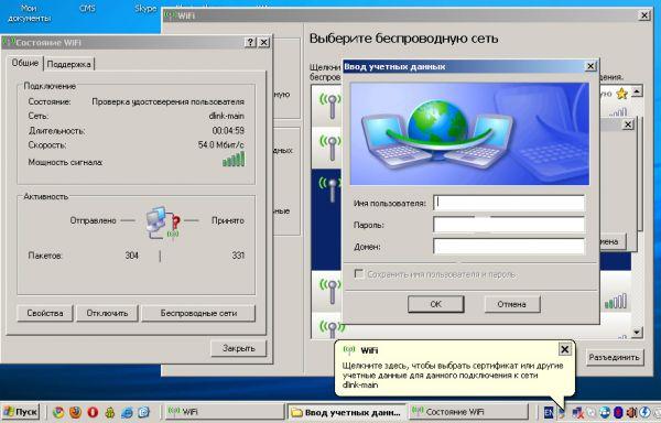 wifi_ent_04-600x384.jpg
