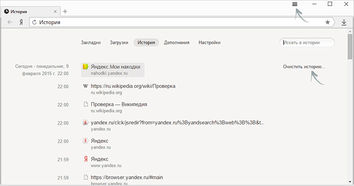clear-history-browser-yandex.png