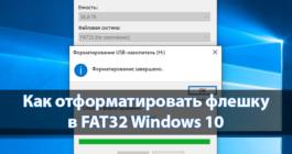 kak-otformatirovat-fleshku-v-fat32-windows-10_1-265x140.png