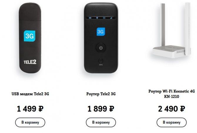 mts-tarify-na-modem3.jpg