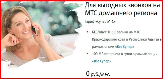 tarif-super-mts-v-krasnodarskom-krae3.jpg