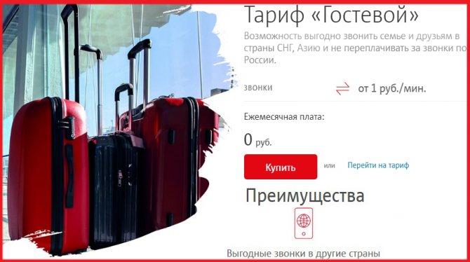 gostevoj-mts-tarif-dlya-krasnodarskogo-kraya3.jpg