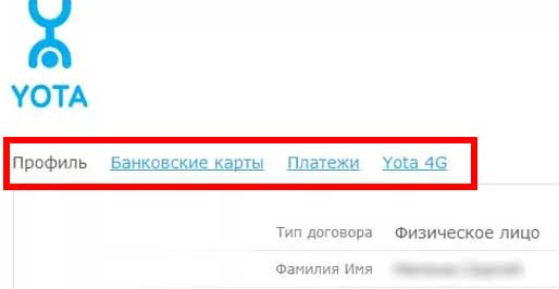 lichnyj-kabinet-jota-4.jpg
