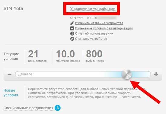 lichnyj-kabinet-jota-5.jpg