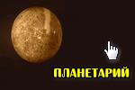 Planetariy.png