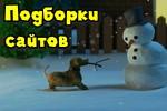 Podborki-saytov.jpg