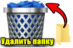 Udalit-papku-lyuboy-tsenoy.png