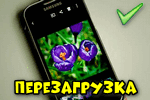 Perezagruzka-telefona.png