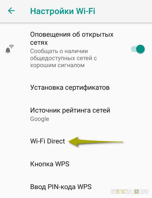 kak-polzovatsya-wifi-direct.png