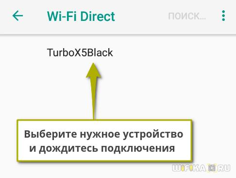 wifi-direct-na-telefone.png