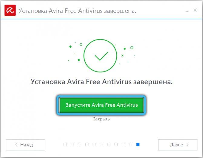 zapusk-besplatnogo-antivirusa2.jpg