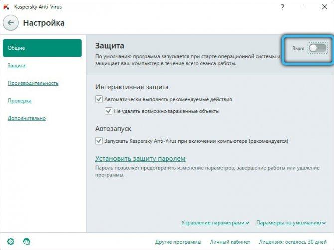 otklyuchenie-antivirusa-na-vremya2.jpg