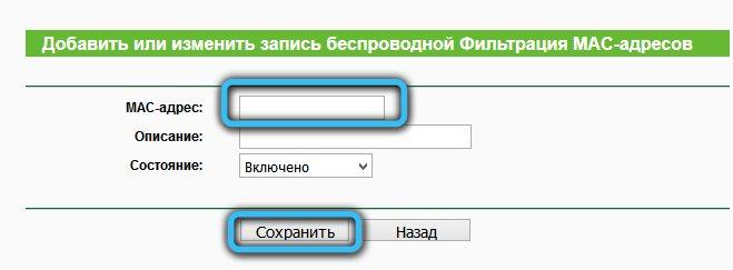 dobavlenie-mac-adresov.jpg