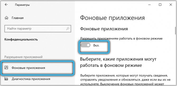 otklyuchenie-fonovyh-prilozhenij2.jpg