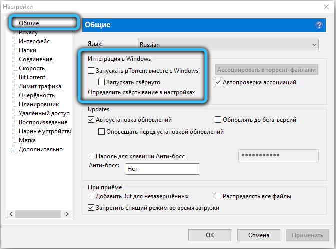 otklyuchenie-avtozapuska-utorrent.png