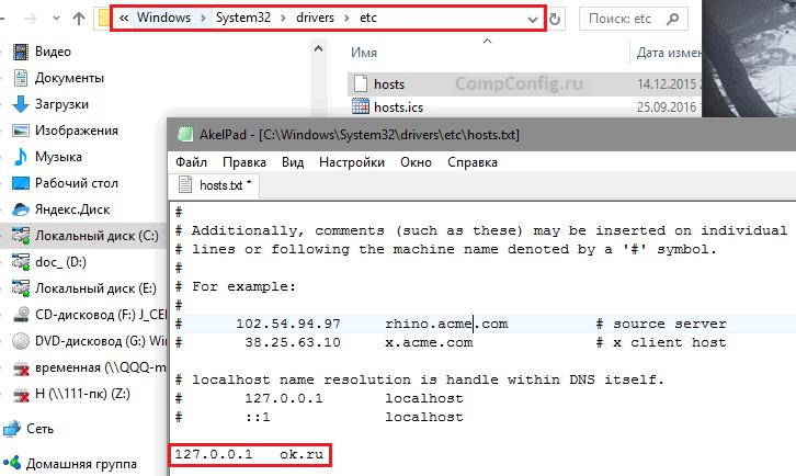 01-blokirovka-sajta-v-fajle-hosts.png