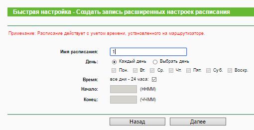 20-raspisanie-blokirovki.png