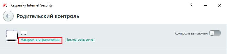 24-nastrojka-ogranicheniya.png