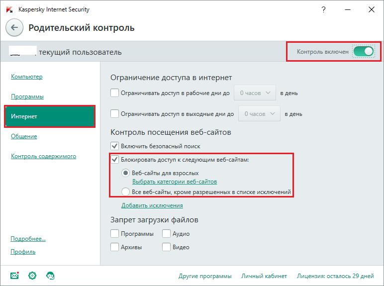 25-blokirovka-sajtov-dlya-vzroslyh.png