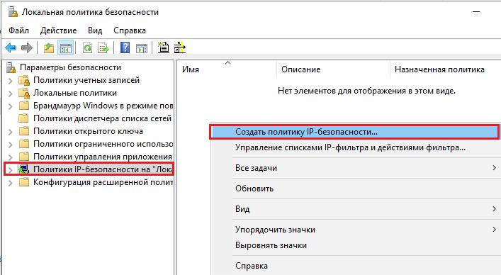 29-sozdanie-politiki-ip-bezopasnosti.png