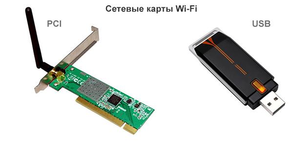 wireless-setevaya-plata.jpg