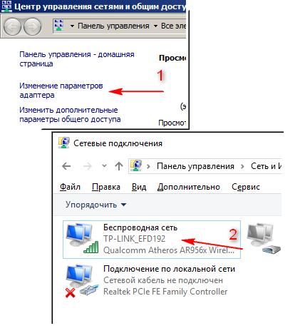 vyzov_nastroek_setevoy_karty_0.png