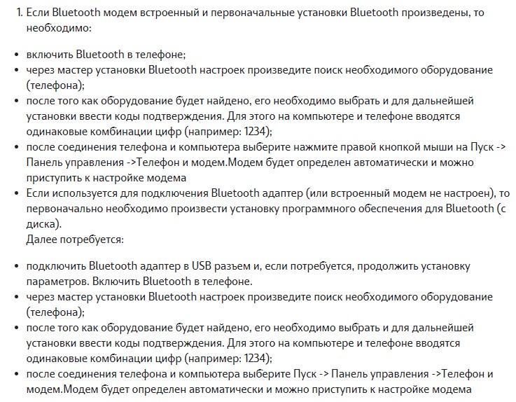 nastroiki-interneta-dlya-pk-1.jpg
