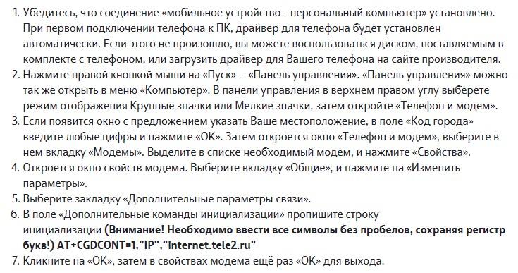 nastroiki-interneta-dlya-pk-2.jpg