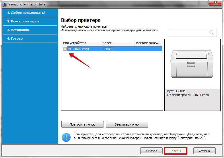 kak-podkljuchit-printer-po-lokalnoj-seti-1cec994.png