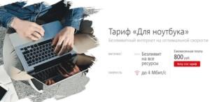 6-Edinstvennyj-tarif-na-modemy-MTS-Dlya-noutbuka--300x146.jpg