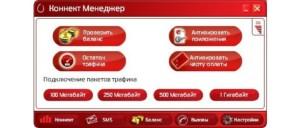 8-Nastroit-router-i-proverit-balans-scheta-mozhno-v-firmennom-prilozhenii-300x128.jpg