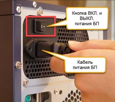 knopka-i-kabel-bloka-pitaniya-kompyutera-min.jpg