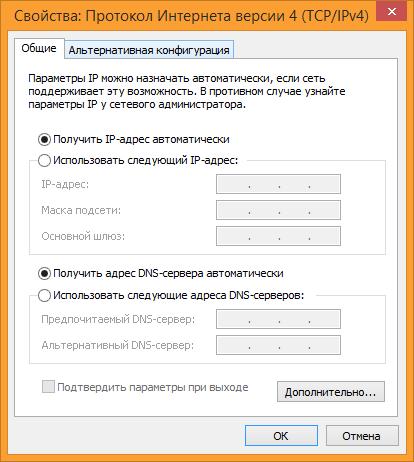 Настройка протокола TCP/IPv4