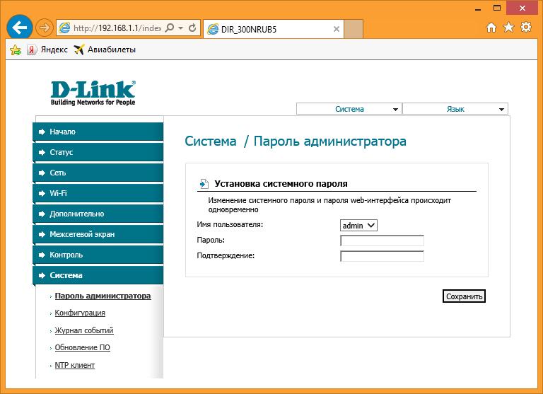 Установка пароля на вход в админ-панель роутера DIR-300