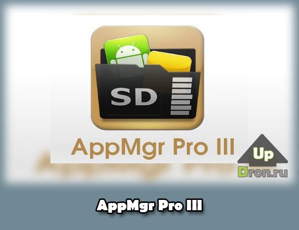 AppMgr.jpg