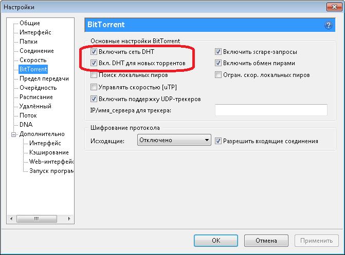 7-dlya-beztrekernyh-razdach-sleduet-vklyuchit-dht-set.png