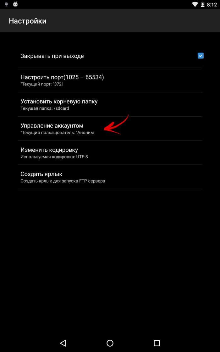 zapuskaem-server-android-4.jpg