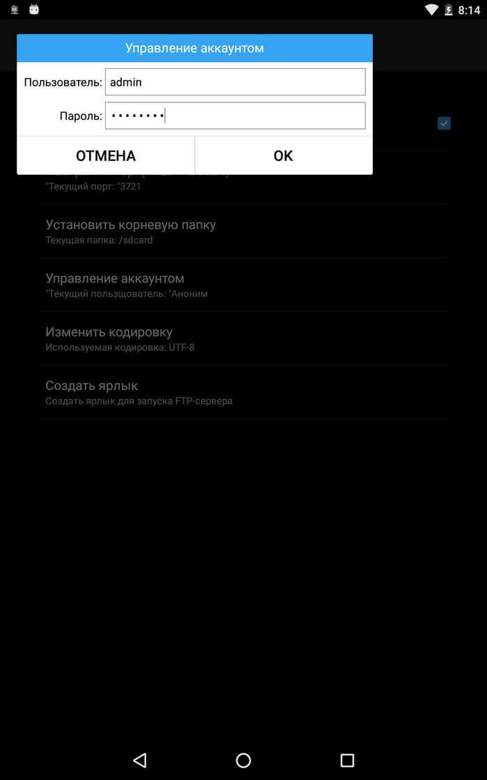 zapuskaem-server-android-5.jpg
