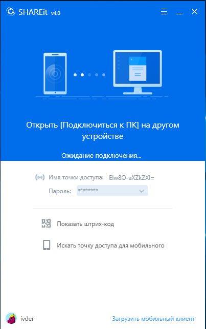 shareit-pc.jpg