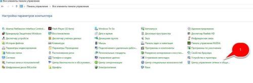 tsentr-upravleniya-setyami-i-obshhim-dostupom-v-windows1-500x164.jpg