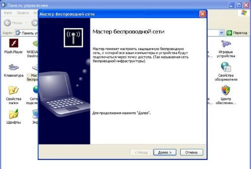 master-besprovodnoy-seti-windows-xp-500x338.jpg