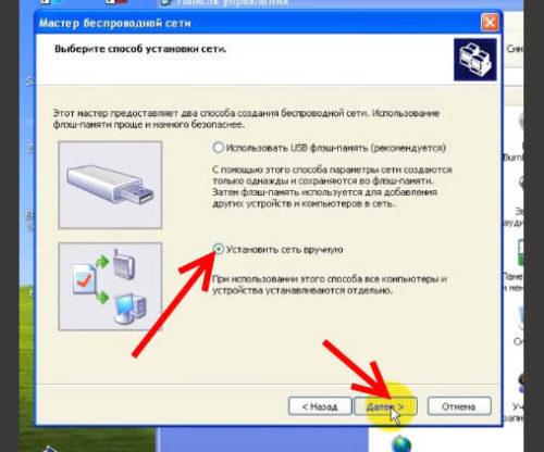 ustanovit-besprovodnuyu-set-windows-xp-vruchnuyu-500x416.jpg