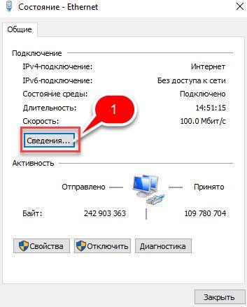 smotrim-svedeniya-seti-windows.jpg