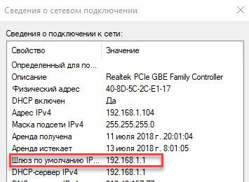 uznaem-adres-shlyuza-windows.jpg