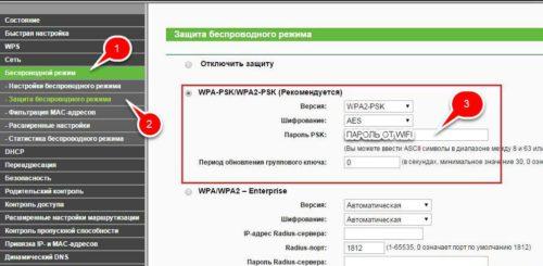 parol-ot-wi-fi-na-routerah-tp-link-500x245.jpg