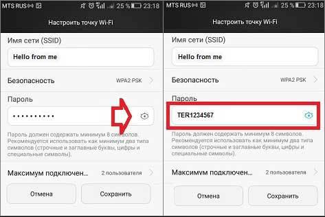 smotrim-parol-wifi-v-svoystvah-tochki-dostupa-android.jpg